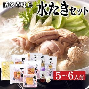 父の日 お中元 御中元 プレゼント ギフト 内祝い 博多華味鳥 水たきセット 5〜6人前 HS-80R|wochigochi
