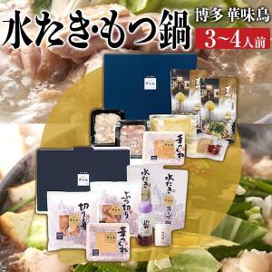 父の日 お中元 御中元 プレゼント ギフト 内祝い 博多華味鳥 水たき・もつ鍋セット HS-10HMY|wochigochi