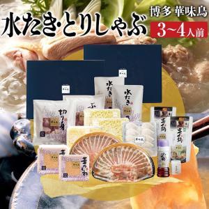 父の日 お中元 御中元 プレゼント ギフト 内祝い 博多華味鳥 水たき・とりしゃぶセット HS-100TS|wochigochi
