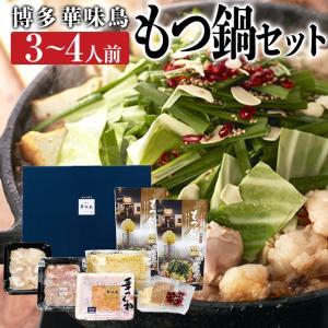 父の日 お中元 御中元 プレゼント ギフト 内祝い 博多華味鳥 もつ鍋セット 3〜4人前 HM-211|wochigochi