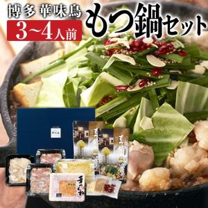 父の日 お中元 御中元 プレゼント ギフト 内祝い 博多華味鳥 もつ鍋セット 3〜4人前 HM-50|wochigochi