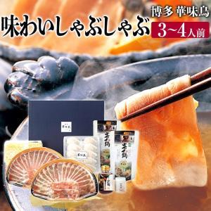 父の日 お中元 御中元 プレゼント ギフト 内祝い 博多華味鳥 味わいしゃぶしゃぶセット TS-01|wochigochi