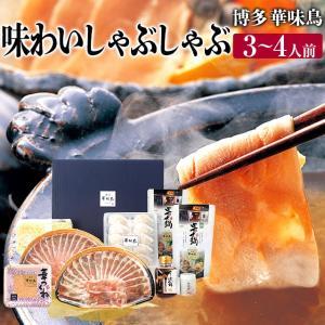 父の日 お中元 御中元 プレゼント ギフト 内祝い 博多華味鳥 味わいしゃぶしゃぶセット TS-02|wochigochi