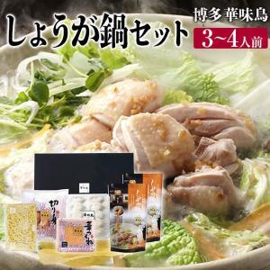 父の日 お中元 御中元 プレゼント ギフト 内祝い 博多華味鳥 しょうが鍋セット SG-50N|wochigochi