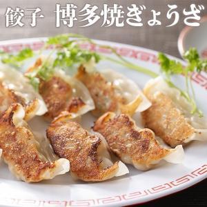 プレゼント ギフト 餃子 博多焼ぎょうざ(T)|wochigochi