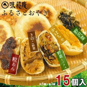 ふるさと おやき 長野 野沢菜 冷凍 プレゼント ギフト 味麓庵 15個セット 贈答品 還暦祝い 食べ物|wochigochi