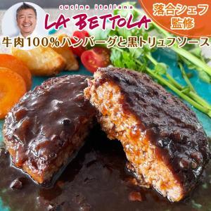父の日 お中元 御中元 プレゼント ギフト 内祝い LA BETTOLA da Ochiai 落合務 監修  牛肉100%のハンバーグと黒トリュフソース|wochigochi