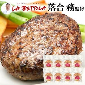 父の日 お中元 御中元 プレゼント ギフト 内祝い LA BETTOLA da Ochiai 落合務 監修  香味野菜と牛肉のハンバーグ|wochigochi