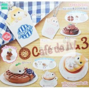 Cafe de ハム3 全6種 (定形外発送可能 クレカ決済 2セット分まで)|wolffang
