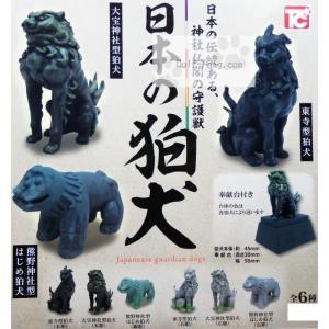 日本の狛犬 全6種セット (定形外発送可能 クレカ決済 1セット分まで)|wolffang