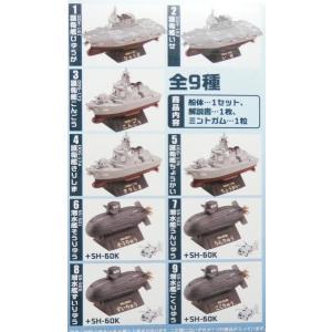 チビスケ 護衛艦&潜水艦 全8種(ゆうパック発送のみ)|wolffang