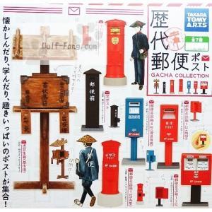 歴代郵便ポスト ガチャコレクション  全7種セット(定形外発送可能 クレカ決済 1セット分まで)|wolffang