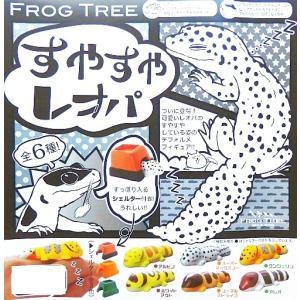 すやすやレオパ  全6種  FROG TREE(定形外発送可能 クレカ決済 2セット分まで)|wolffang