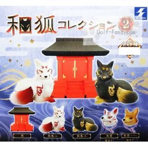 和狐コレクション2 全5種(定形外発送可能 クレカ決済 2セット分まで)|wolffang