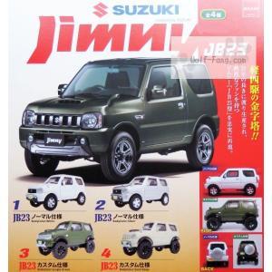 (02月予約) SUZUKI 1/64 ジムニー JB23 コレクション  (定形外発送可能 クレカ決済 1セット分まで)|wolffang