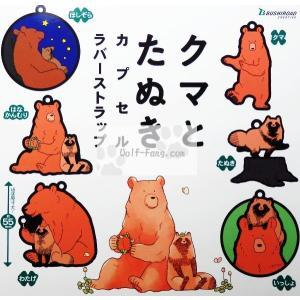 (03月予約) クマとたぬき カプセルラバーストラップ (定形外発送可能 クレカ決済 3セット分まで)|wolffang