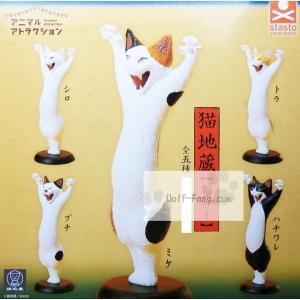 アニマルアトラクション 猫地蔵 バンザイ