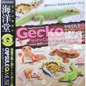 Gecko フィギュアコレクション ヤモリ大全III 全5種(定形外発送可能 クレカ決済 2セットまで)|wolffang