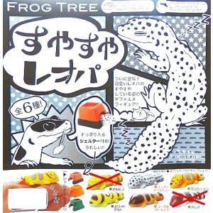 すやすやレオパ  4種  FROG TREE(定形外発送可能 クレカ決済 2セット分まで)|wolffang