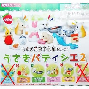 うさぎ洋菓子本舗 うさぎパティシエ2 4種(定形外発送可能 クレカ決済 3セット分まで)|wolffang