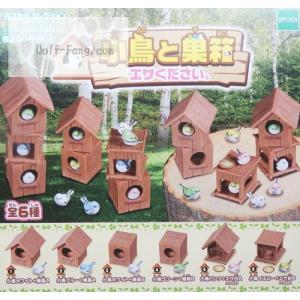 小鳥と巣箱 エサください 全6種(定形外発送可能 クレカ決済 2セットまで )|wolffang