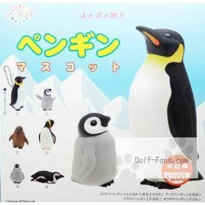 ネイチャーテクニカラー ntc.Puff ペンギンマスコット 全6種(定形外発送可能 クレカ決済 1セットまで)|wolffang