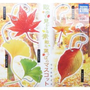 散歩で見かける素敵な葉っぱのマスコット 全5種(定形外発送可能 クレカ決済 3セットまで)|wolffang