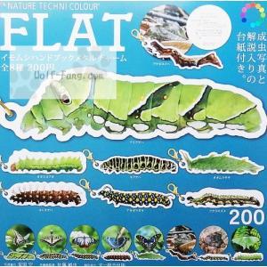 ネイチャーテクニカラー FLAT イモムシハンドブックメタルチャーム 全8種(定形外発送:クレカ決済 3セットまで)|wolffang