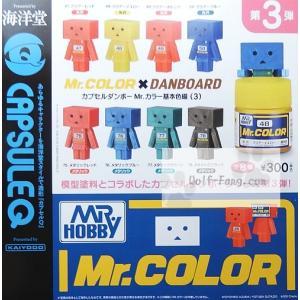 海洋堂 カプセルダンボー Mr.カラー基本色編3 全8種(定形外発送可能 クレカ決済 2セットまで )|wolffang