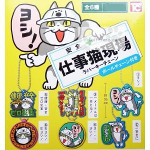 (03月予約) 仕事猫 現場 ラバーキーチェーン (定形外発送可能 クレカ決済 2セット分まで)|wolffang