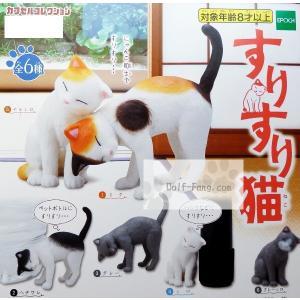 すりすり猫 全6種 (定形外発送可能 クレカ決済 2セット分まで)|wolffang