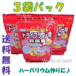 豊田加工 シリカゲル ドライフラワー 乾燥材 1kg 3袋セット フラワーアレンジメント アートフラ...
