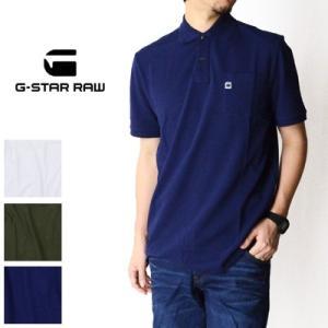 ジースターロゥ G-Star RAW ポケットポロシャツ Core pocket polo s/s D04209.5864.1305 2017春夏|womanremix