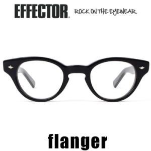 エフェクター EFFECTOR フランジャー flanger メガネ 眼鏡 アイウェア|womanremix