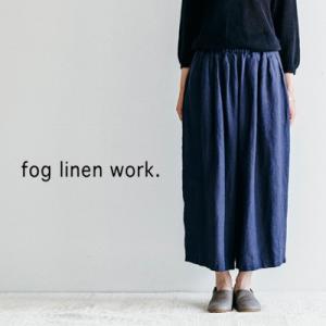 fog linen work フォグリネンワーク KAY TUCK PANTS BLUE DUR ケイ タックパンツ ブルーデュール LWA084-2681|womanremix