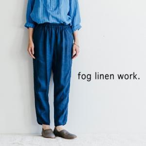 fog linen work フォグリネンワーク BESSIE TAPERED PANTS BLUE MARINE ベシー テーパードパンツ ブルー マリーヌ LWA087-294|womanremix