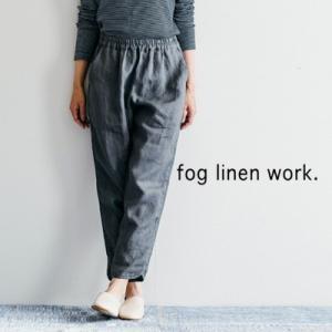 fog linen work フォグリネンワーク BESSIE TAPERED PANTS ACIER ベシー テーパードパンツ アシエ LWA087-93|womanremix
