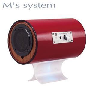 M'S System エムズシステム アンプ内蔵型波動スピーカー MS-ch307RED シュエット! LED色 ブルー|womanremix