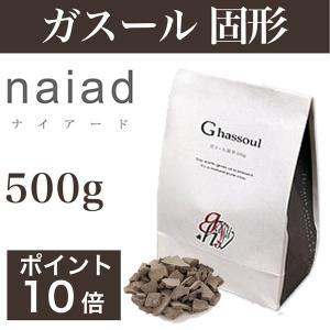 【ポイント10倍】 ナイアード ガスール 粉末タイプ 500g モロッコ生まれのお肌にやさしい粘土(クレイ)