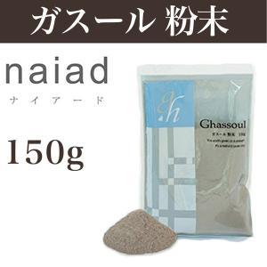 ナイアード ガスール 粉末タイプ 150g モロッコ生まれのお肌にやさしい粘土(クレイ)