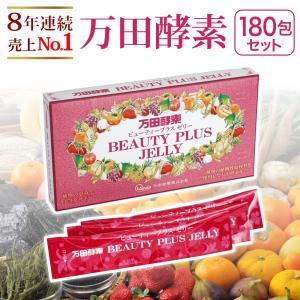 ★万田酵素 ビューティープラス ゼリー 180包セット 本格...