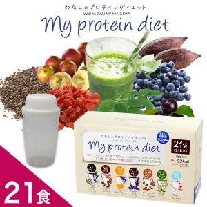 ★期間限定特別価格!わたしのプロテインダイエット 21食セット 1食置き換え ダイエット シェイク 低糖質 おから パウダー|womenjapan