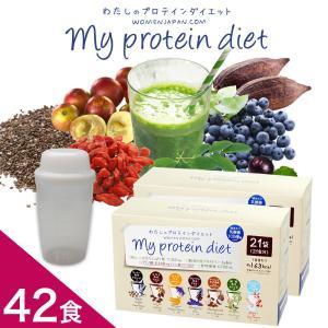 ★期間限定!わたしのプロテインダイエット 42食セット 1食...