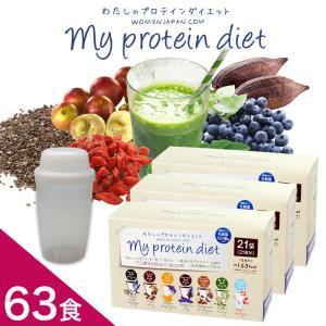 ★期間限定!わたしのプロテインダイエット 63食セット 1食...