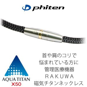 ファイテン RAKUWA 磁気 チタンネックレス