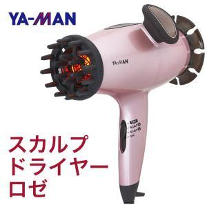 送料無料ヤーマン スカルプドライヤーロゼ HC-9N 髪を傷めずに乾かす 遠赤外線×振動×低温ドライ