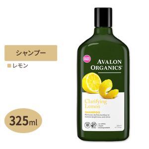 クラリファイング レモン シャンプー 325ml(11floz) AVALON ORGANICS(アバロンオーガニクス) womensfitness