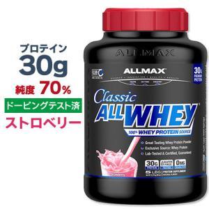 ホエイプロテイン オールマックス 100% ホエイプロテイン ストロベリー 5LB 2.27kg womensfitness