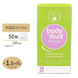 ボディミントレディ カルシウム配合 50粒 BODYMINT 女性向け エチケット サプリ|womensfitness