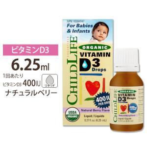 ビタミンD サプリメント オーガニック ビタミンD3 乳幼児用 6.25ml ベリー風味 womensfitness